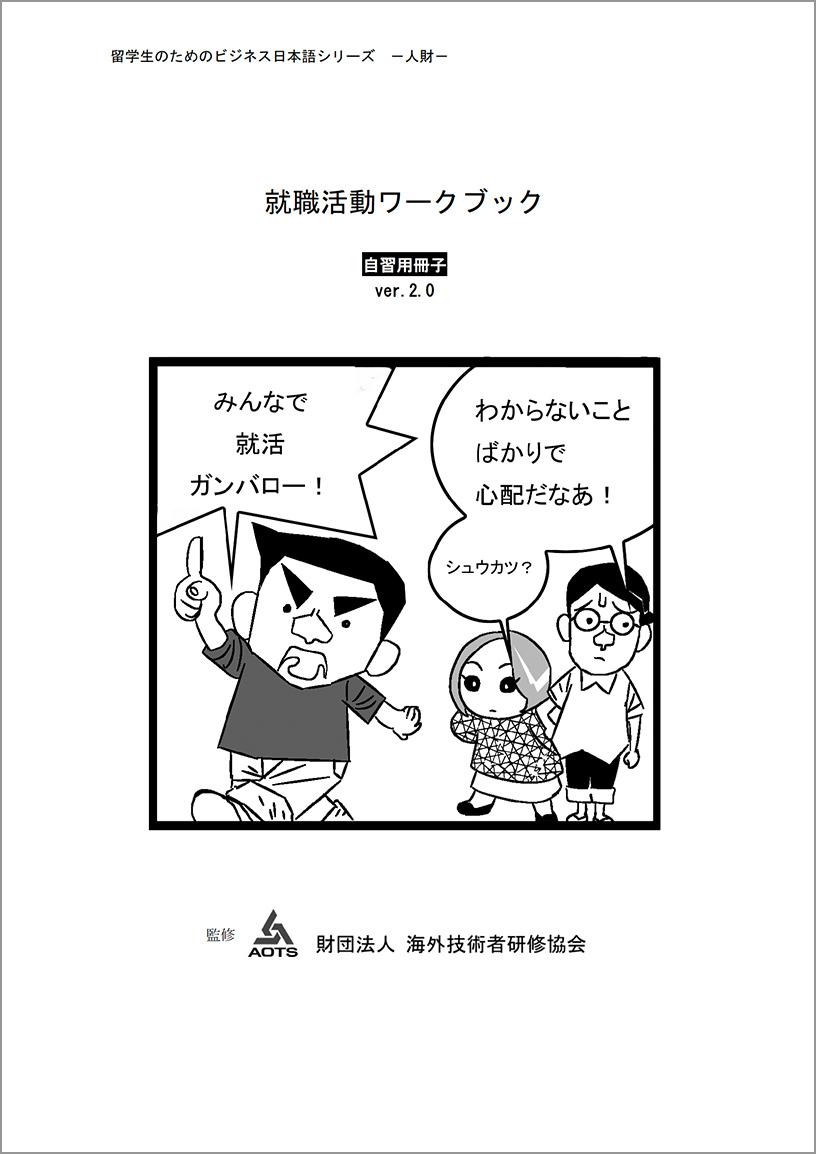 日本語版自習用冊子