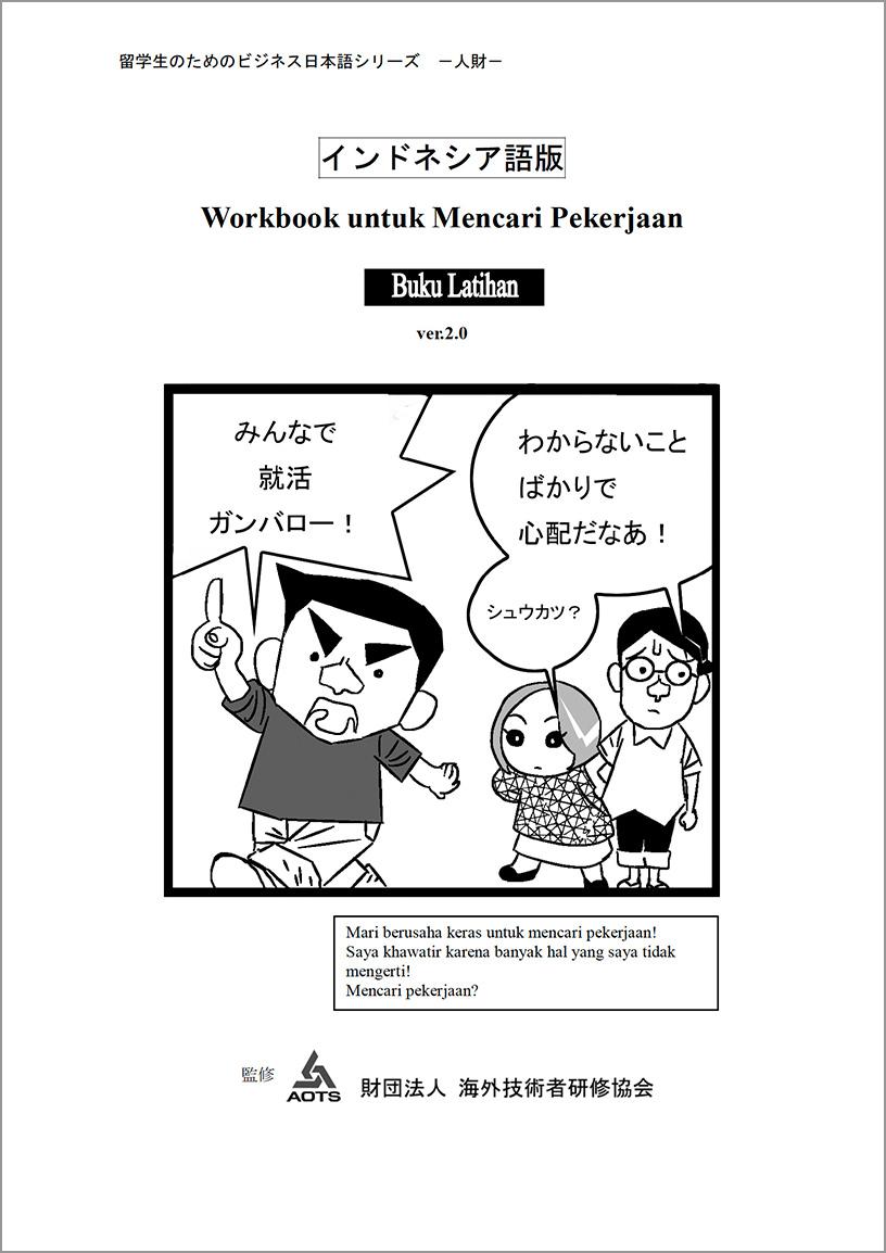インドネシア語版 自習用冊子