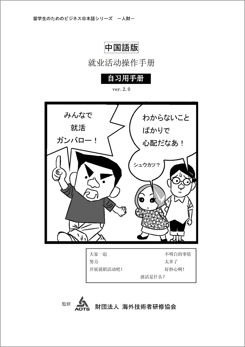 中国語版自習用冊子