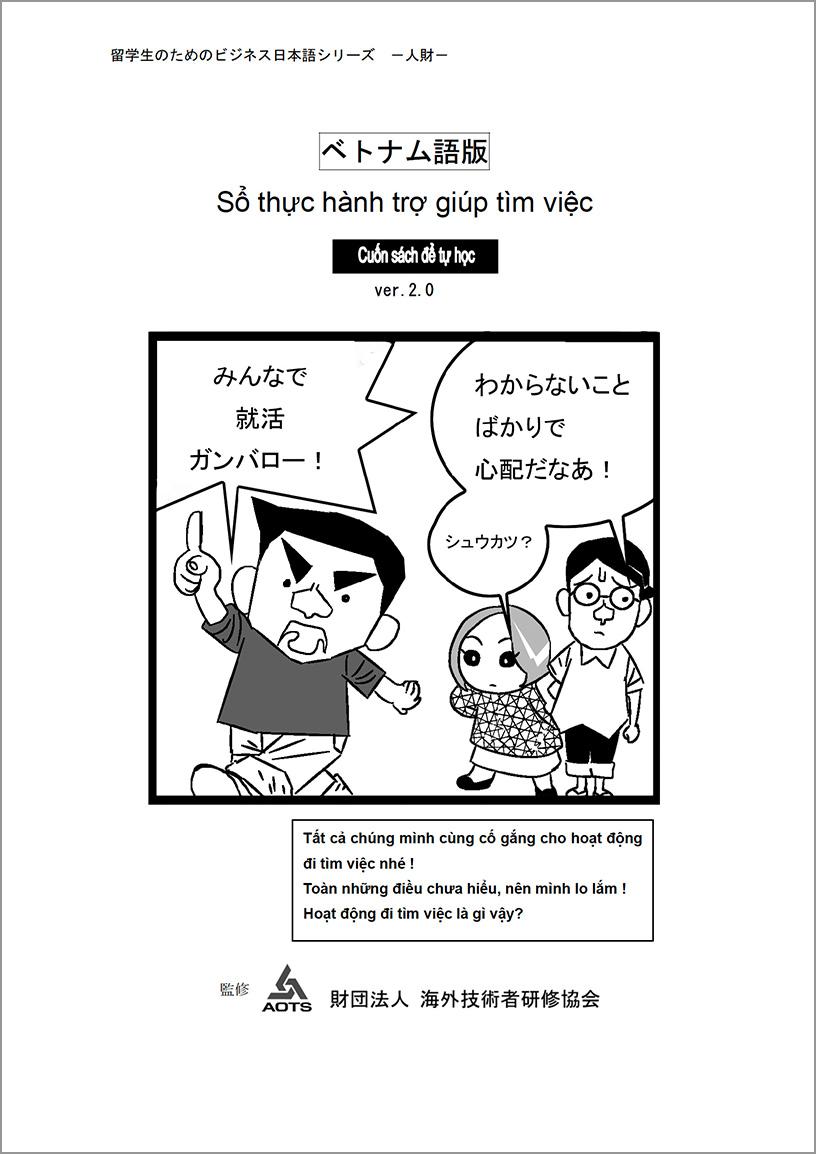ベトナム語版自習用冊子