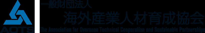 一般財団法人海外産業人材育成協会(AOTS)