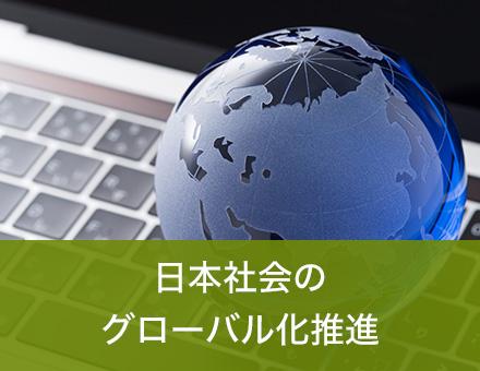 日本社会のグローバル化推進