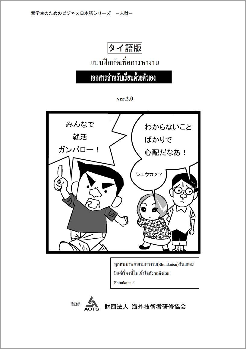 タイ語版自習用冊子