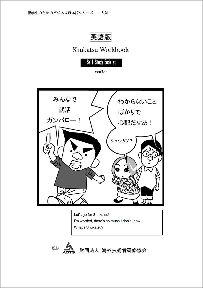 英語版自習用冊子