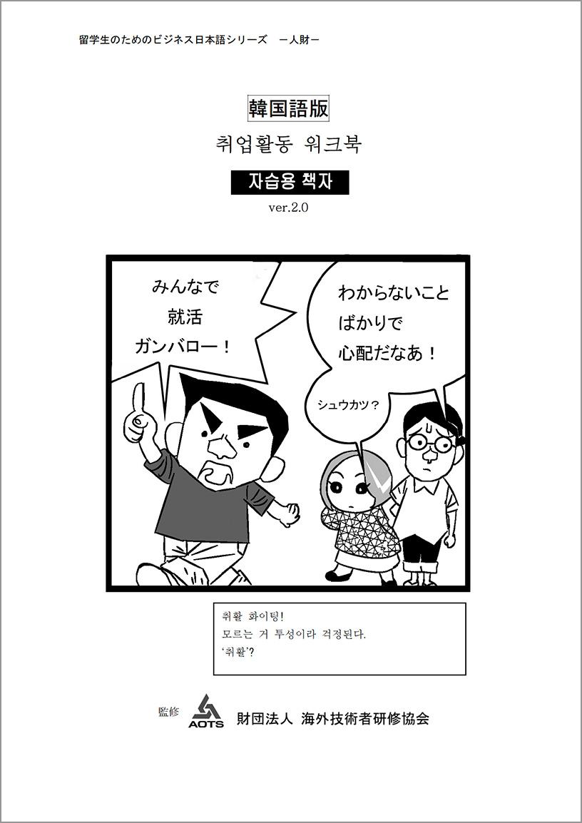 韓国語版自習用冊子